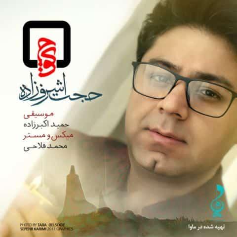 حجت اشرف زاده کوچ