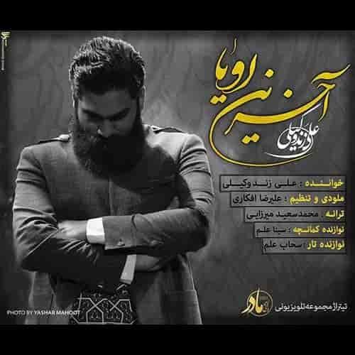علی زند وکیلی آخرین رویا