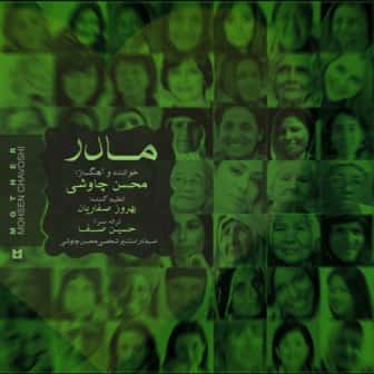 محسن چاوشی مادر