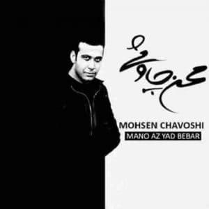 محسن چاوشی منو از یاد ببر