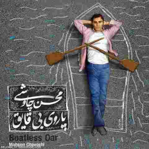 محسن چاوشی تفنگ سرپر