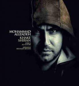 محمد علیزاده خاک شیران