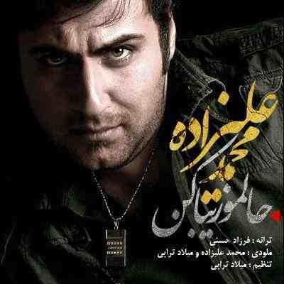 محمد علیزاده نیاز