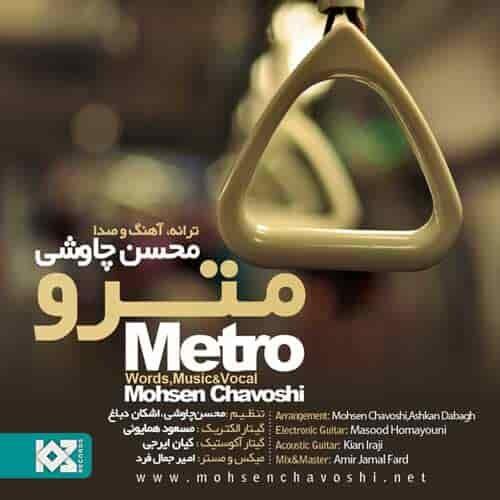 محسن چاوشی مترو
