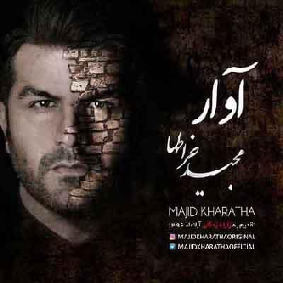 مجید خراطها آوار