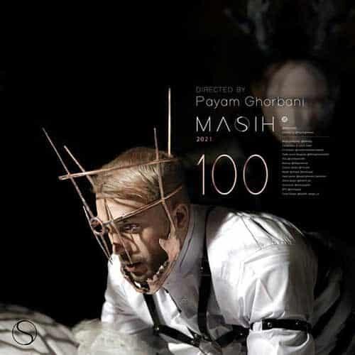 مسیح 100
